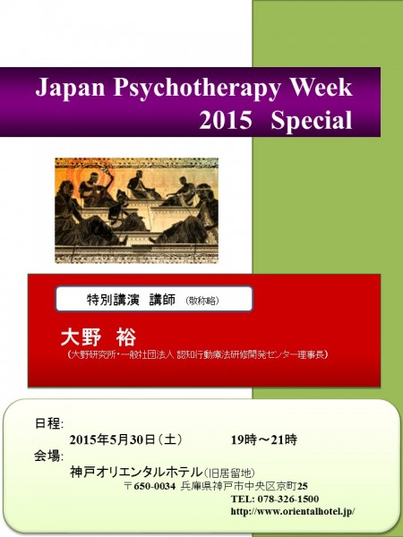 Japan Psychotherapy Week 2015 Special A